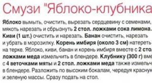 Smuzi-yabloko-klubnika