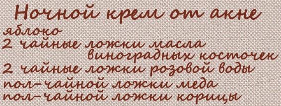 nochnoy-krem-s-yablokom