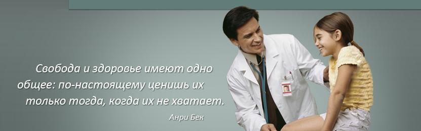 lechenie-bez-tabletok