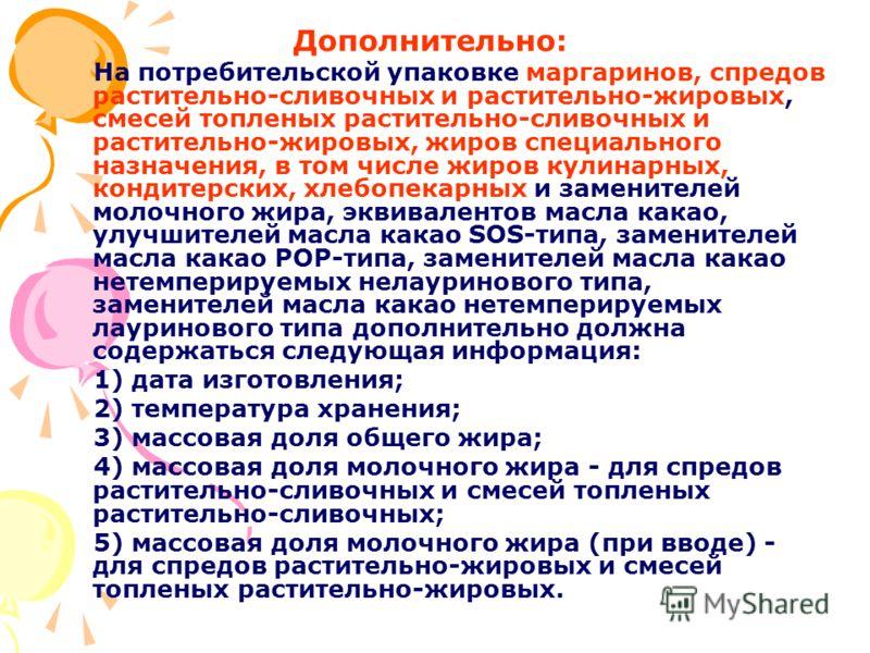 informatsiya-na-upakovkah-margarinov-i-spredov