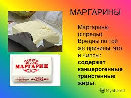 vred-ot-margarina