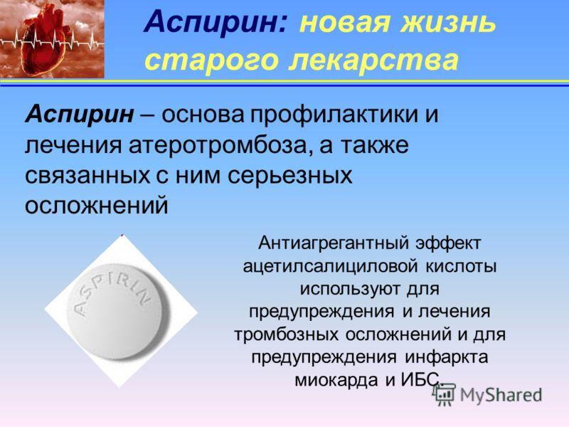 preduprezhdenie-infarkta-miokarda