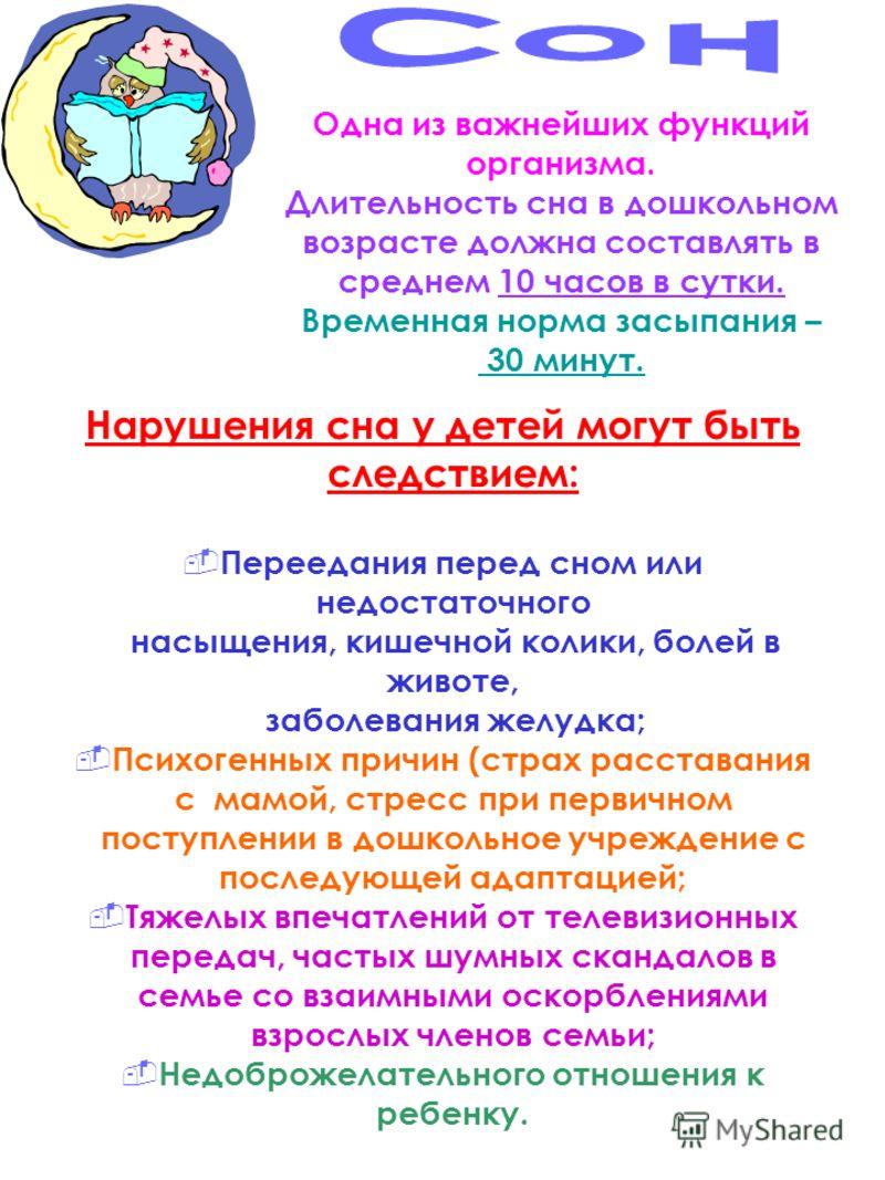 narusheniya-sna-u-detey