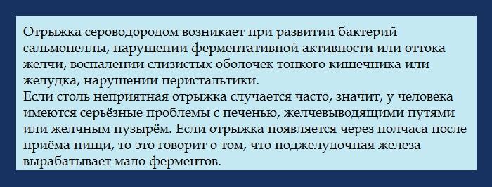otryizhka-serovodorodom