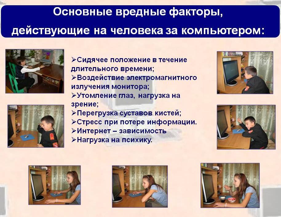 vrednyie-faktoryi-deystvuyushhie-na-cheloveka-za-kompyuterom