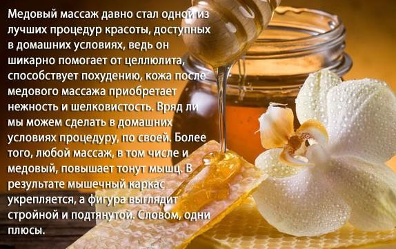 medovyiy-massazh