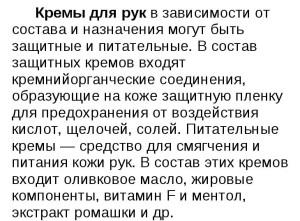 zashhitnyie-i-pitatelnyie-kremyi