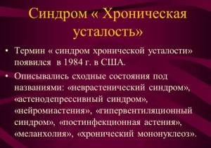 indrom-hronicheskoy-ustalosti