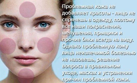 problemnaya-kozha
