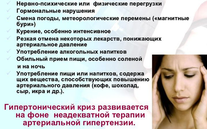 prichinyi-razvitiya-gipertonicheskogo-kriza