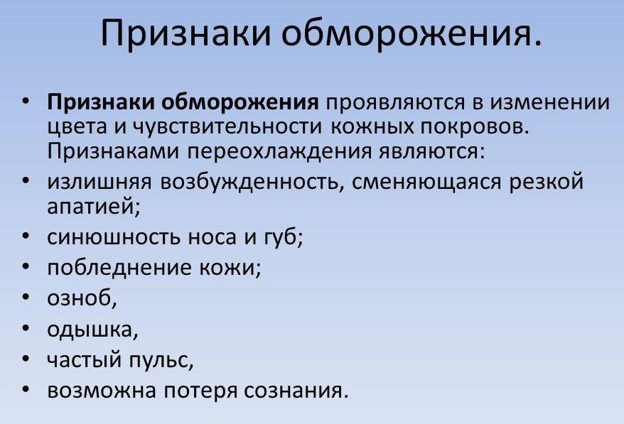 priznaki-obmorozheniya