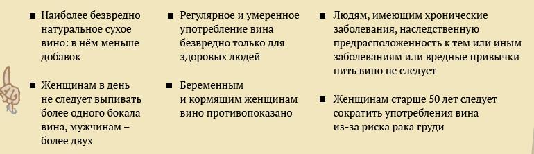 sovetyi-po-upotrebleniyu-vina
