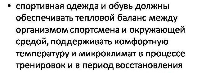 trebovaniya-k-sportivnoy-odezhde