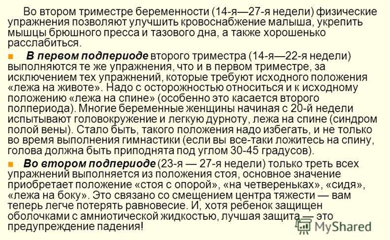 fizicheskie-uprazhneniya-vo-vtorom-trimestre-beremennosti