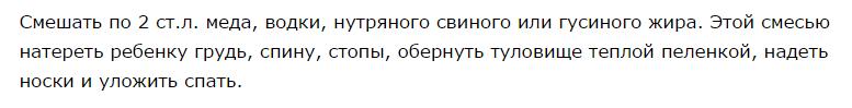 kompress-ot-kashlya