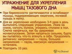 uprazhnenie-dlya-ukrepleniya-myishts-taza
