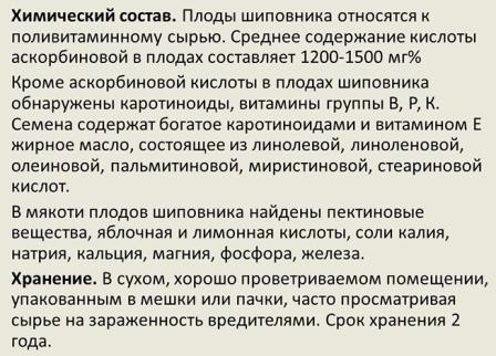 himicheskiy-sostav-shipovnika