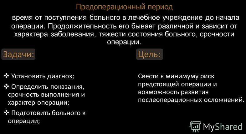 predoperatsionnyiy-period