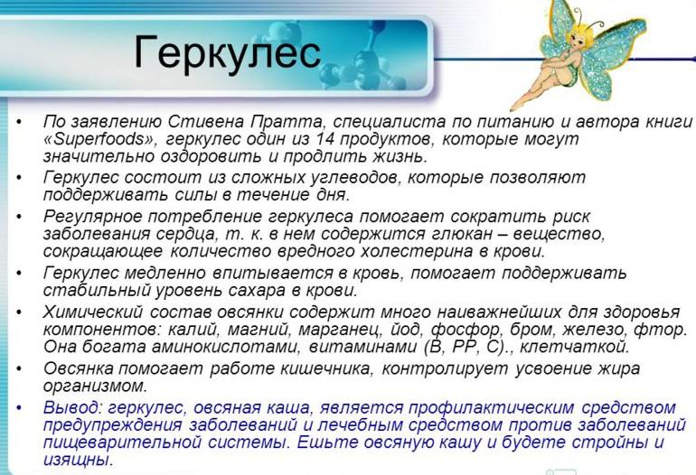 gerkules-pri-ateroskleroze