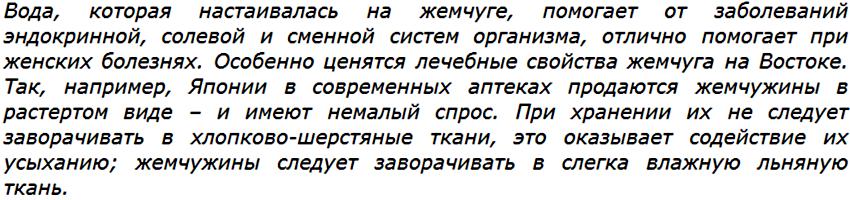 primenenie-zhemchuzhnoy-vodyi