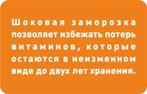 polza-zamorozhennyih-yagod