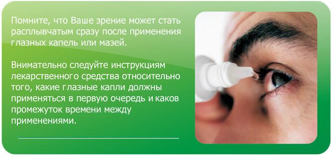 posleoperatsionnyie-instruktsii1