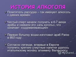istoriya-alkogolya