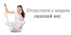 otpusti-lishniy-ves