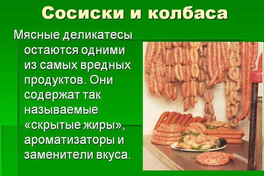 vred-ot-sosisok-i-kolbasi
