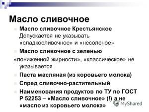 markirovka-slivochnogo-masla