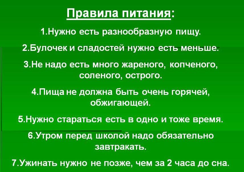 pravila-pitaniya