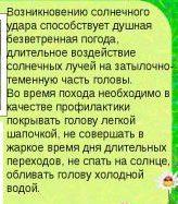 prichinyi-solnechnogo-udara