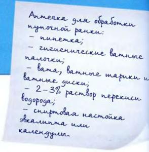 aptechka-po-uhodu-za-pupochnoy-rankoy