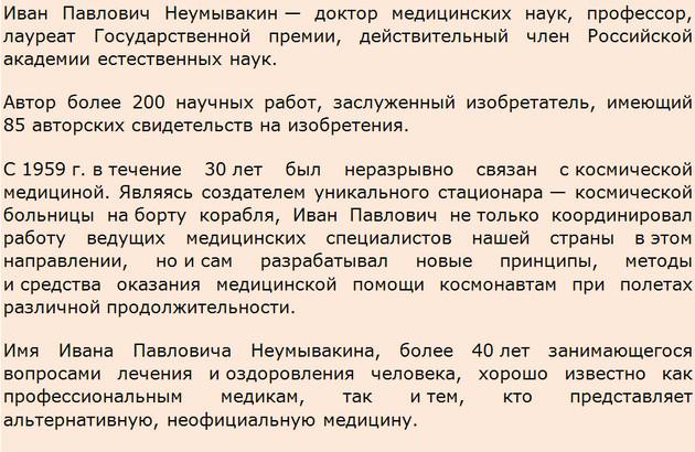 Professor-Neumyivakin-primenenie-perekisi-vodoroda-dlya-lecheniya