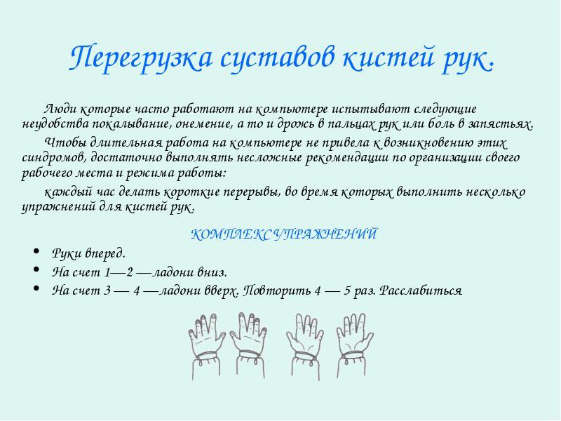peregruzka-sustavov-ruk