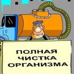 polnaya-chistka-organizma