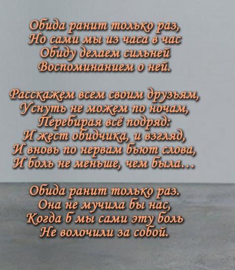 obida-ranit-tolko-raz