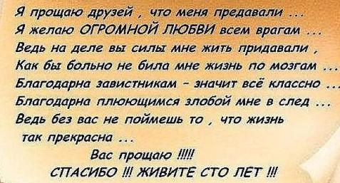 ya-proshhayu-druzey