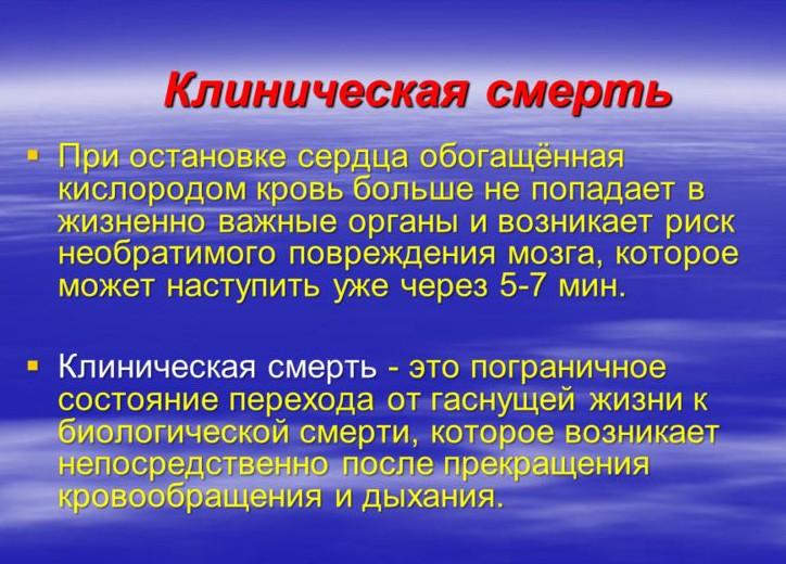 ostanovka-serdtsa