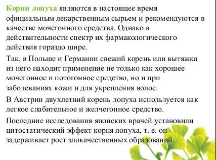 lechenie-kornem-lopuha