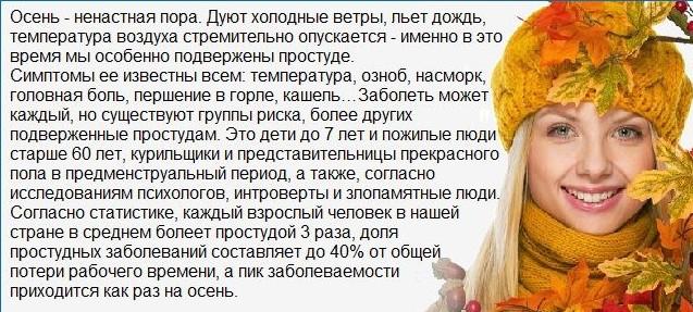osenyu-chashhe-prostuzhayutsya