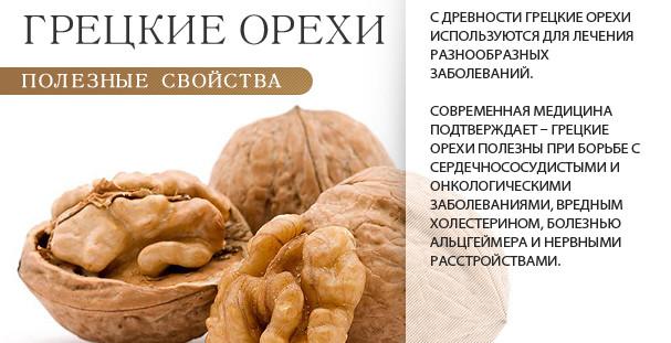 poleznyie-svoystva-masla-gretskogo-oreha