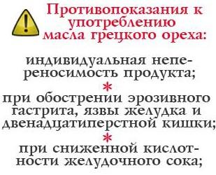 protivopokazaniya-masla-gretskogo-oreha