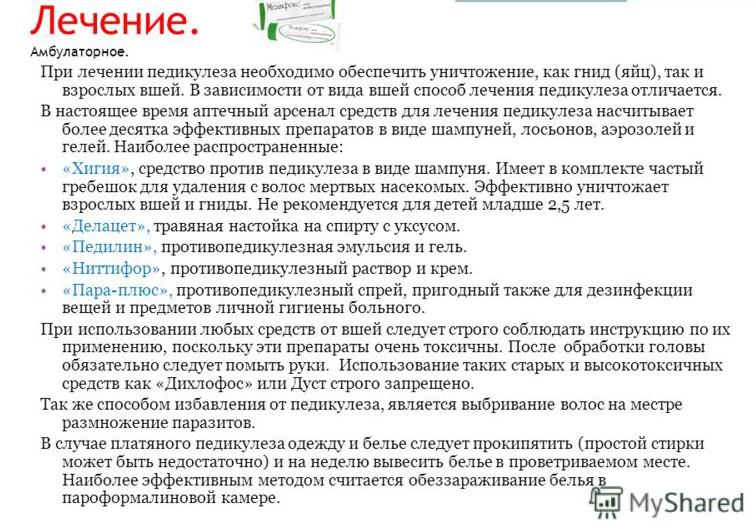 lechenie-pedikulyoza