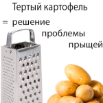 kartoshka-ot-pryishhey