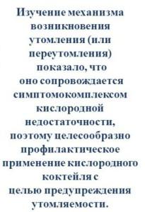 priyom-kislorodnogo-kokteylya