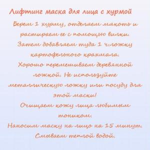 poleznaya-maska-iz-hurmyi