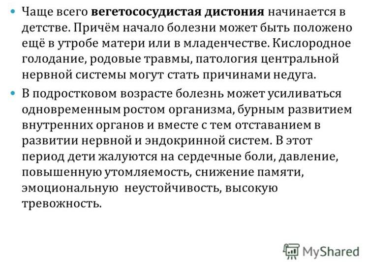 vegetativno-sosudistoy-distonii-u-detey