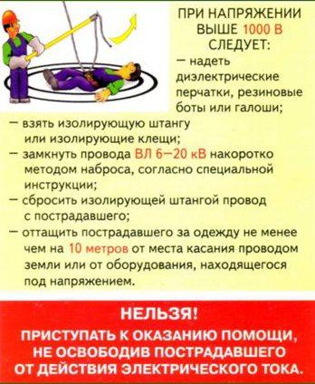 pomoshh-pri-e`lektricheskom-toke-vyishe-1000V