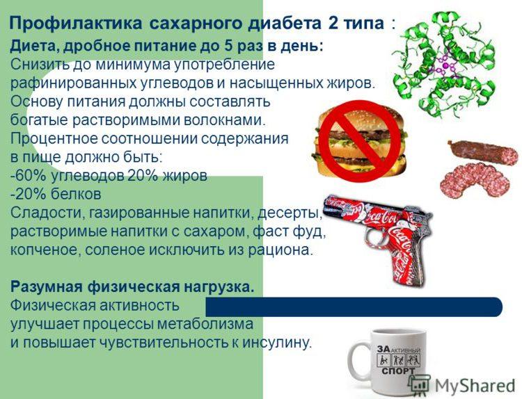 profilaktika-diabeta-2-go-tipa